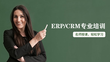 宁波ERP/CRM培训