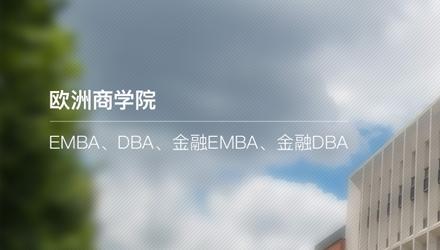 DBA(工商管理博士)项目