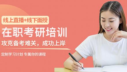 广州在职考研课程培训