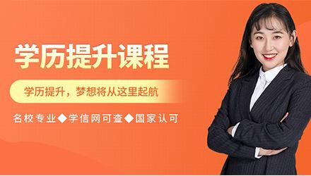 深圳提升学历培训-保持并提升您的竞争力