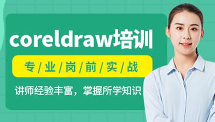 东莞coreldraw软件培训
