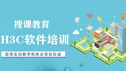石家庄H3C软件培训