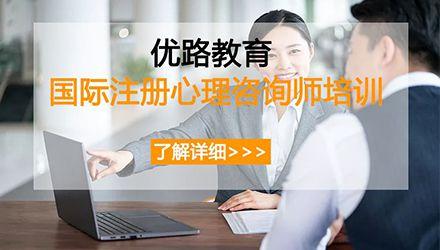 西宁国际注册心理咨询师培训