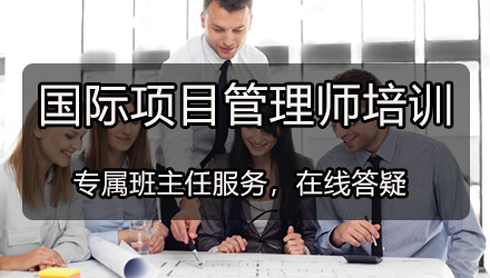 吉安国际项目管理师培训