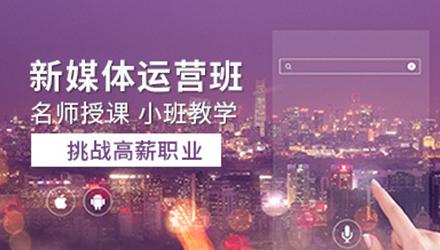 天津新媒体运营培训