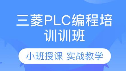 青岛三菱PLC编程培训