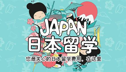 大连日本留学