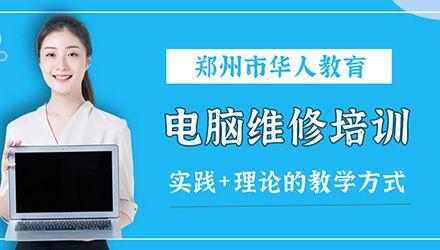 郑州电脑维修培训实训就业班