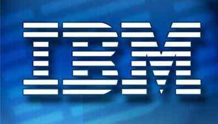 南宁教育培训——IBM认证培训