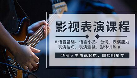 北京影视表演培训