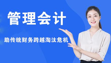 铜陵MACC会计培训班