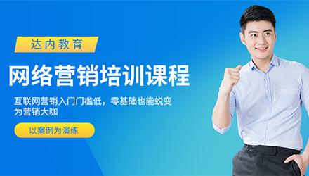 郑州网络营销培训-需求也是越来越大