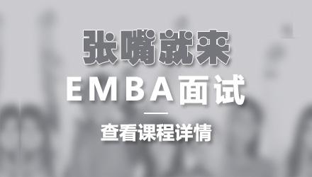 北京EMBA面试辅导