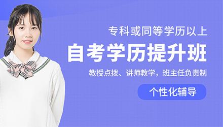 广州自考本科培训-自考学历其实还是很被社会认可的