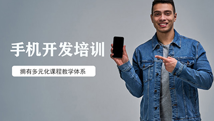宁波手机开发培训