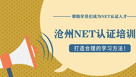 沧州NET认证培训