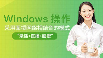 佛山Windows操作培训