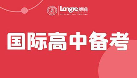 杭州国际高中课程培训