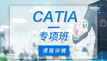 珠海catia课程培训
