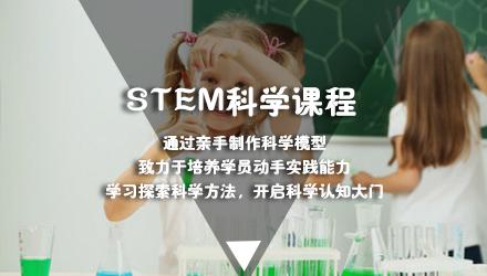 广州STEM科学辅导课程