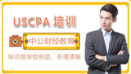 阜新USCPA美国注册会计师培训
