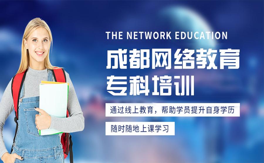 成都网络教育专科培训