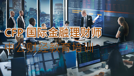 韶关CFP国际金融理财师培训