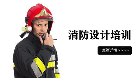 杭州消防设计培训