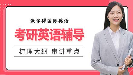 济南考研英语培训