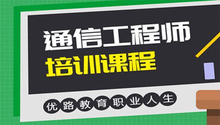 安庆通信工程师培训