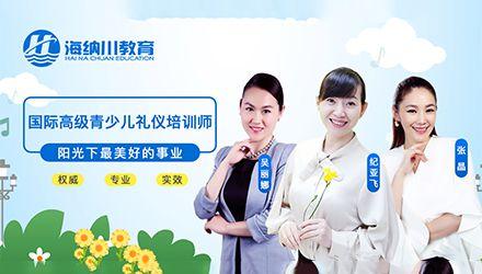 上海高级青少儿礼仪培训师双证班