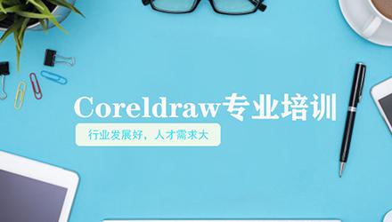 宁波Coreldraw培训