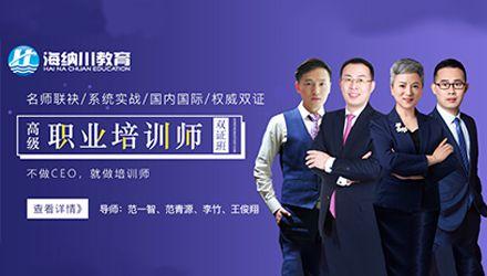 上海高级职业培训师双证班