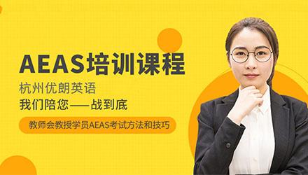 杭州AEAS培训