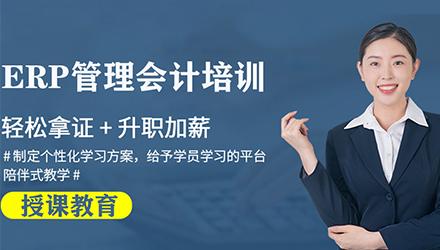 石家庄ERP管理会计培训