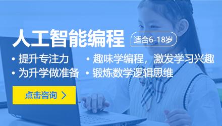 福州人工智能培训