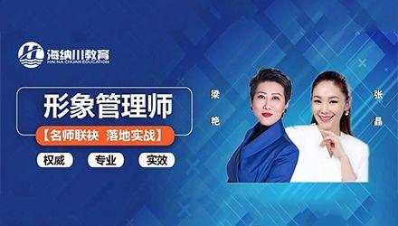 上海高级形象管理师双证班