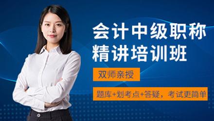 东莞中级会计师培训