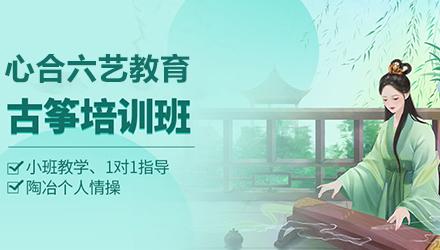 深圳古筝课程培训