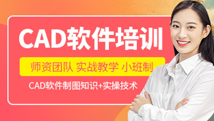 宁波CAD课程培训