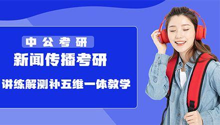 福州考研新闻传播硕士培训