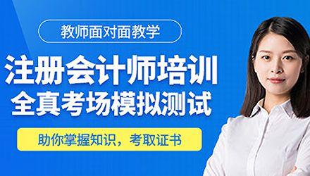 汉中注册会计师培训
