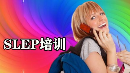 韶关SLEP培训,韶关SLEP培训课程