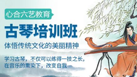 深圳古琴培训