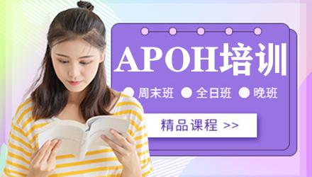 东莞APOH培训,东莞APOH培训课程