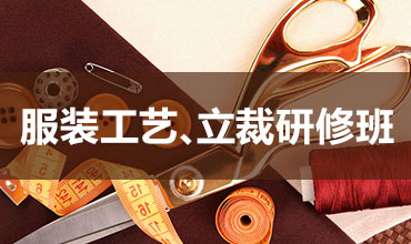 青岛服装工艺、立裁研修班培训