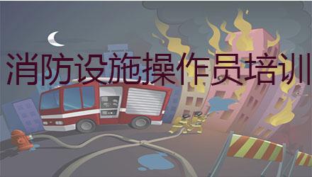 杭州消防设施操作员培训