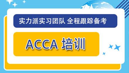 盘锦ACCA国际注册会计师培训