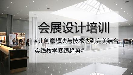 沧州会展设计培训