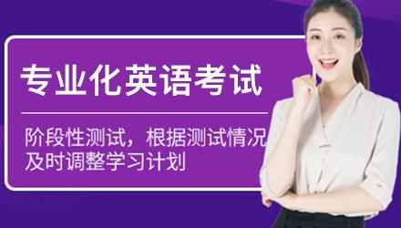 广州专业化英语考试培训